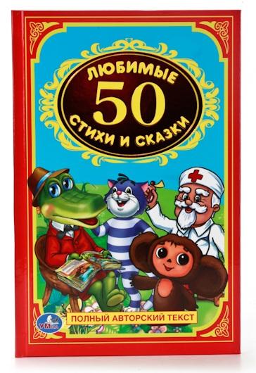 Книга «50 любимых стихов и сказок» из серии Детская классикаКлассная классика<br>Книга «50 любимых стихов и сказок» из серии Детская классика<br>