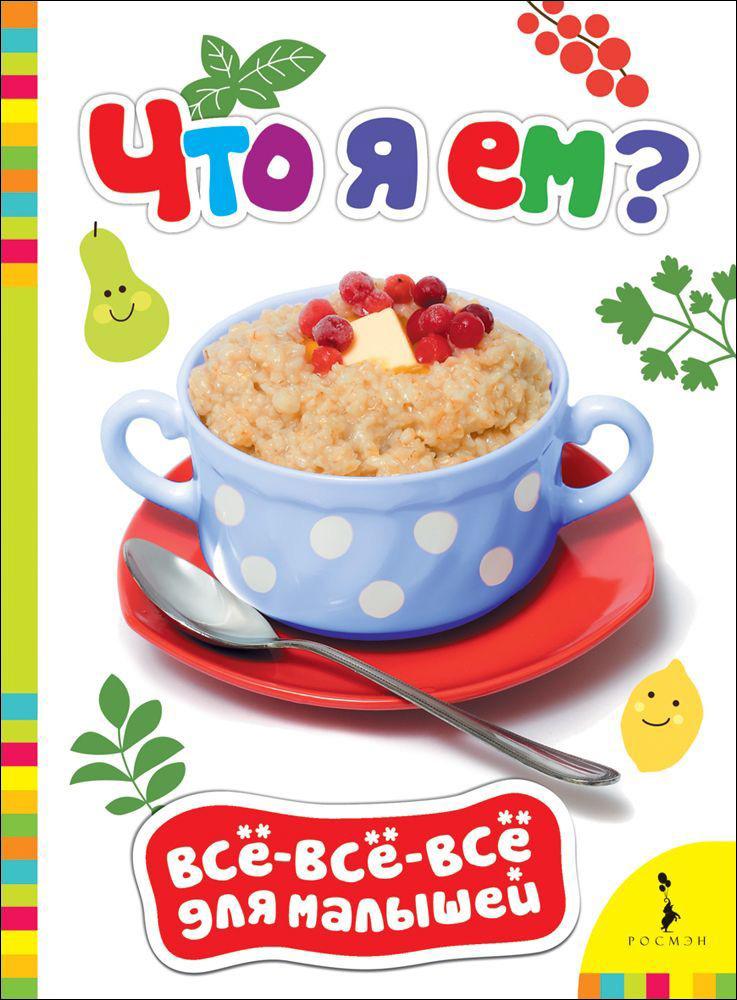 Купить Книга из серии Все-все-все для малышей - Что я ем?, Росмэн