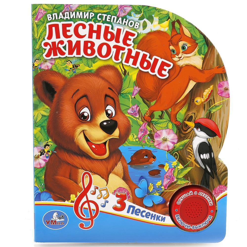 Книга В. Степанов - Лесные животные, 1 кнопка с 3 песенками