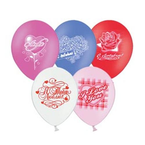 Набор шаров с рисунком – С любовью, 5 шт. по 30 см.Воздушные шары<br>Набор шаров с рисунком – С любовью, 5 шт. по 30 см.<br>