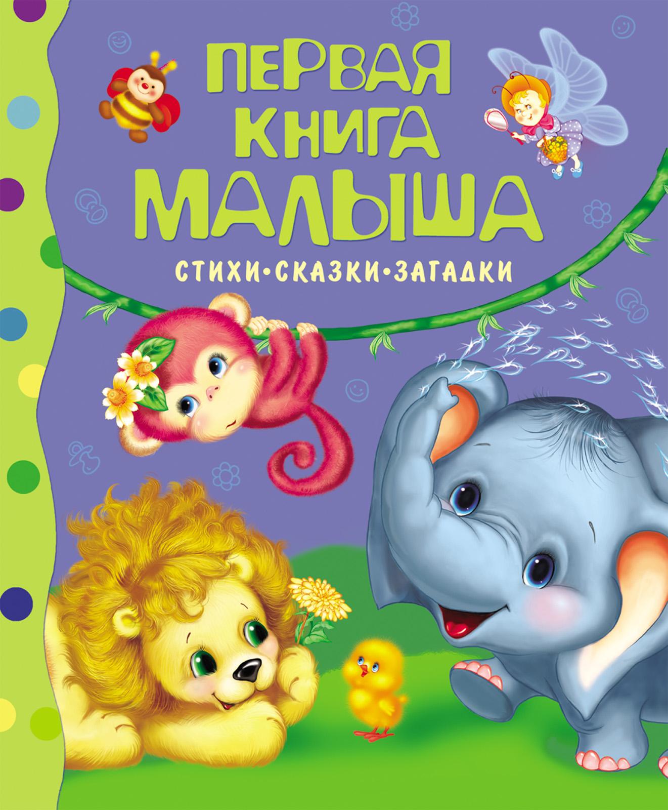 Купить Первая книга малыша. Стихи-сказки-загадки. 0+, Росмэн