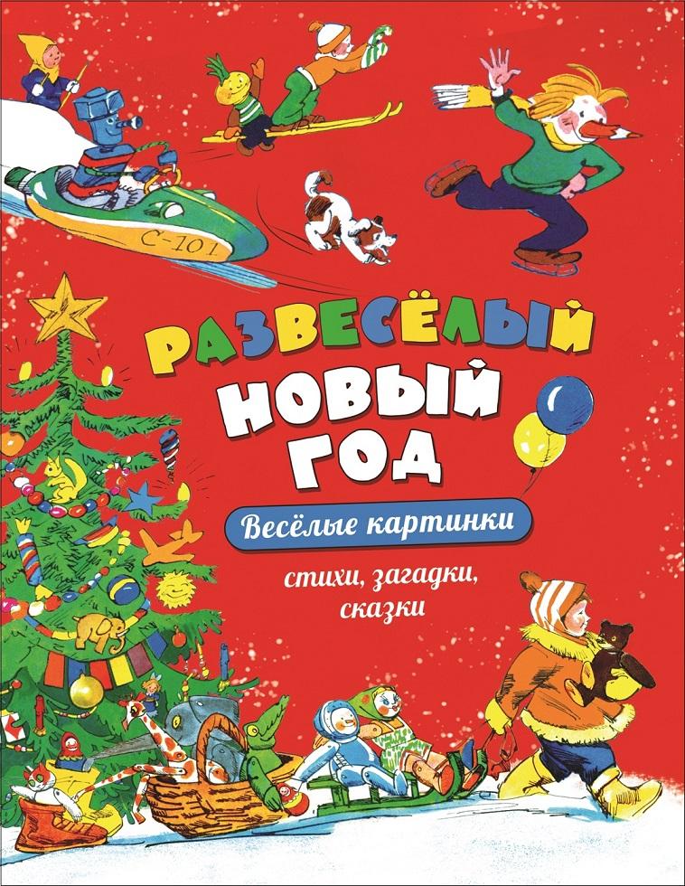 Купить Книга из серии Веселые картинки - Развеселый Новый год, Росмэн