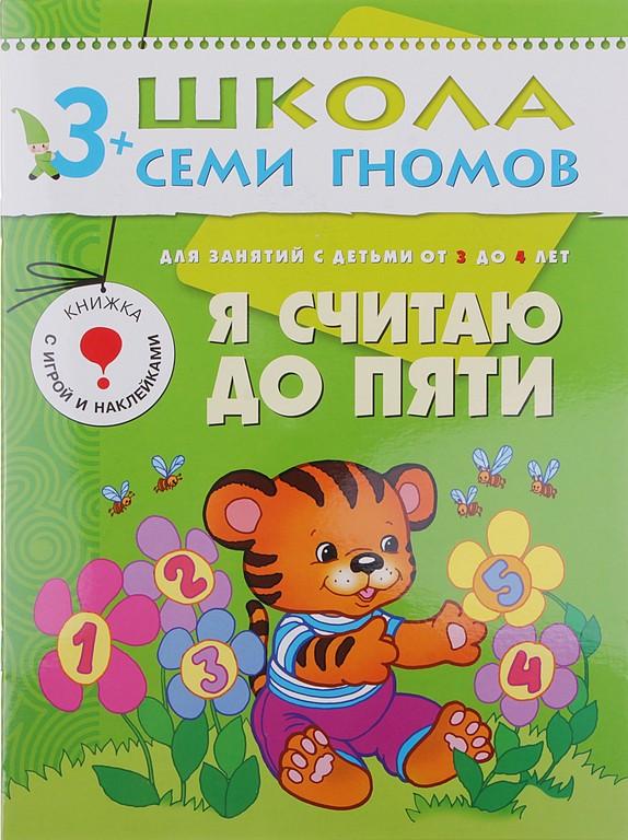 Книга из серии Школа Семи Гномов - Четвертый год обучения. Я считаю до пятиРазвивающие пособия и умные карточки<br>Книга из серии Школа Семи Гномов - Четвертый год обучения. Я считаю до пяти<br>