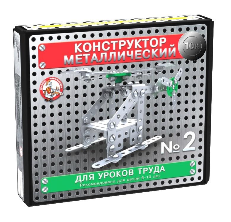 Конструктор металлический - 10К для уроков труда №2Металлические конструкторы<br>Конструктор металлический - 10К для уроков труда №2<br>