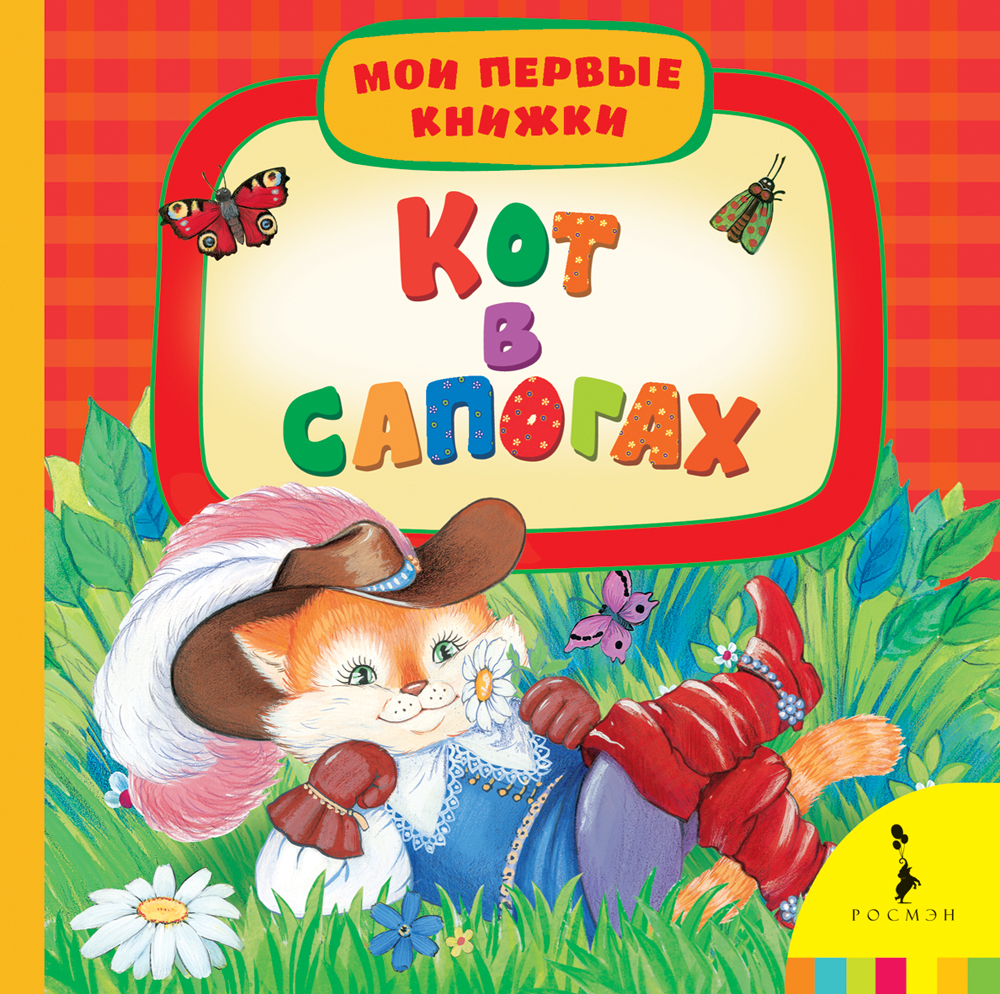 Книга «Кот в сапогах»Первые Сказки<br>Книга «Кот в сапогах»<br>