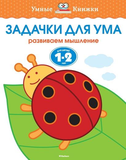 Книга с заданиями «Задачки для ума. 1-2 года» из серии «Умные Книжки»Развивающие пособия и умные карточки<br>Книга с заданиями «Задачки для ума. 1-2 года» из серии «Умные Книжки»<br>