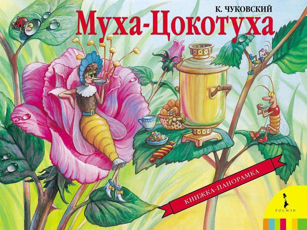 Купить Книга панорамка «Муха-Цокотуха», Росмэн