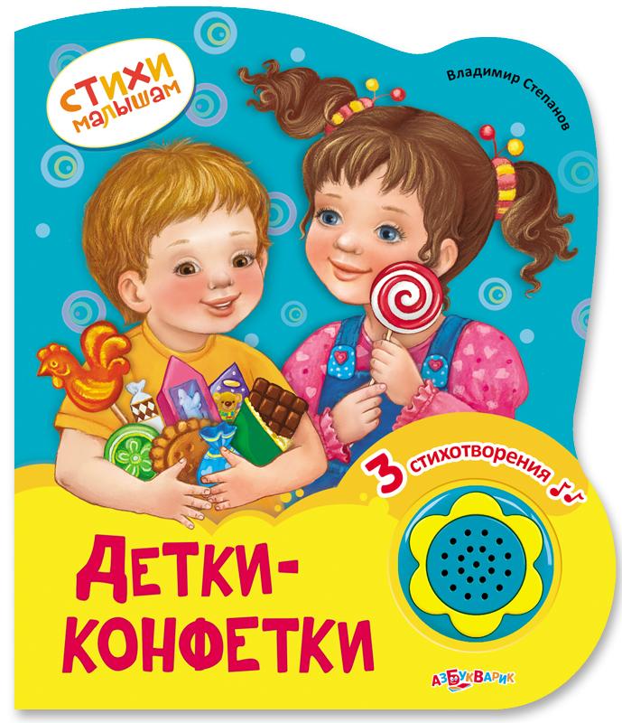 Книга «Детки-конфетки» из серии «Стихи малышам» с мигающими огонькамиПочитай мне стихи<br>Книга «Детки-конфетки» из серии «Стихи малышам» с мигающими огоньками<br>