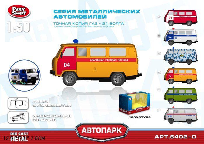 Купить Инерционная металлическая машинка – Аварийная газовая служба, размер 12, 5 х 5, 7 х 7 см., Play Smart