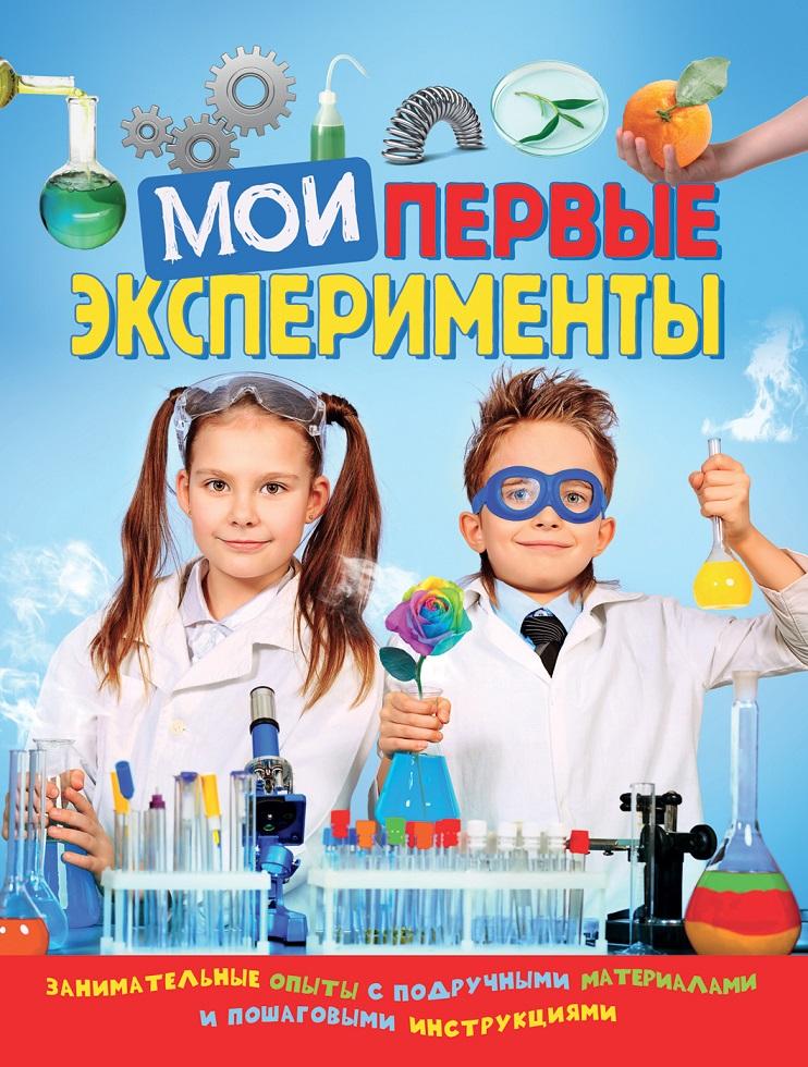 Книга - Мои первые экспериментыДля детей старшего возраста<br>Книга - Мои первые эксперименты<br>