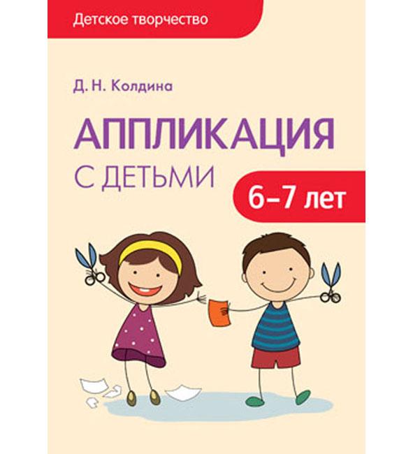 Книга Колдина Д. Н. - Аппликация с детьми 6-7 лет из серии Детское творчество