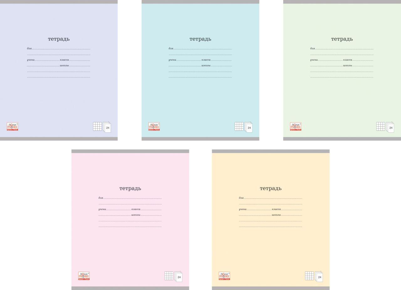Купить Тетрадь ученическая 24 листа клетка из серии Классика, 5 видов, Полиграфика