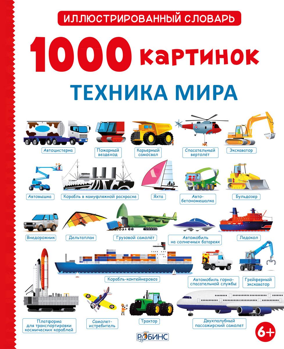 Книга «1000 картинок. Техника мира»Книга знаний<br>Книга «1000 картинок. Техника мира»<br>