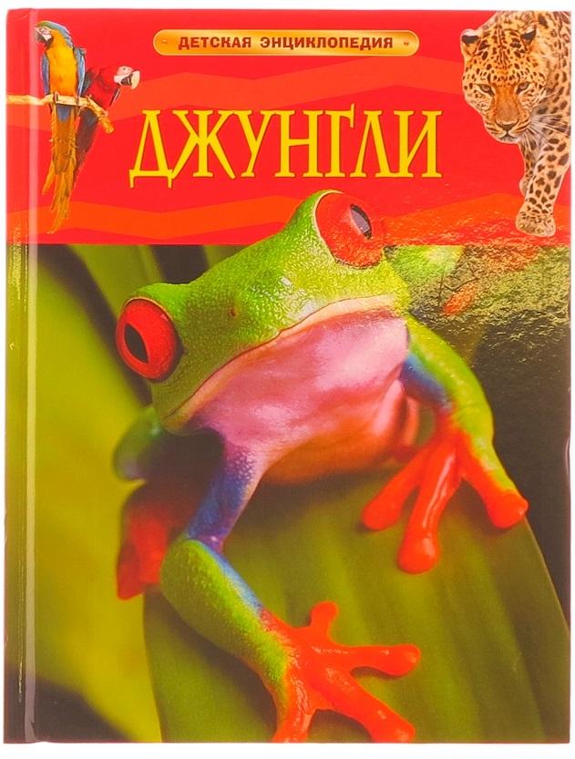 Детская энциклопедия ДжунглиДля детей старшего возраста<br>Детская энциклопедия Джунгли<br>