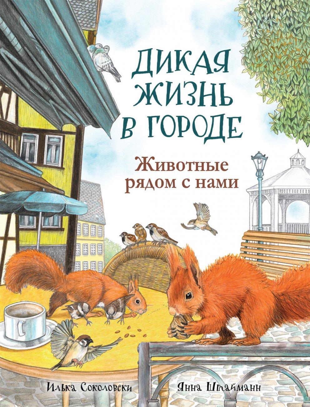 Книга - Дикая жизнь в городе. Животные рядом с намиКнига знаний<br>Книга - Дикая жизнь в городе. Животные рядом с нами<br>