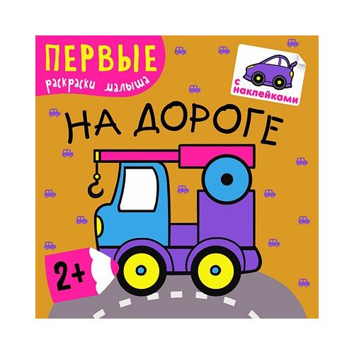 Купить со скидкой Книга из серии Первые раскраски малыша – На дороге