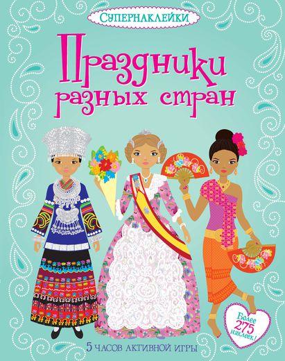 Книга «Праздники разных стран» с супернаклейкамиЗадания, головоломки, книги с наклейками<br>Книга «Праздники разных стран» с супернаклейками<br>