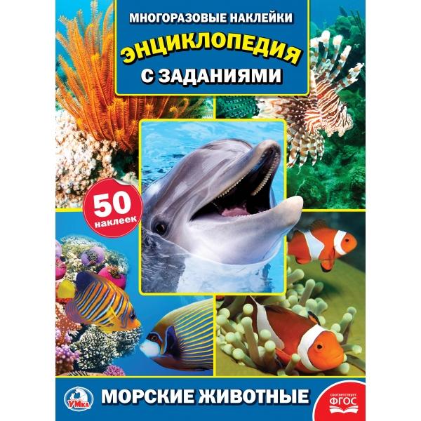 Купить Энциклопедия с наклейками – Морские животные, А4, Умка