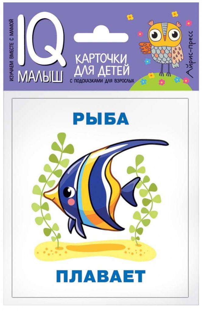 Набор карточек для детей – Умный малыш. Кто что делает?Животные и окружающий мир<br>Набор карточек для детей – Умный малыш. Кто что делает?<br>