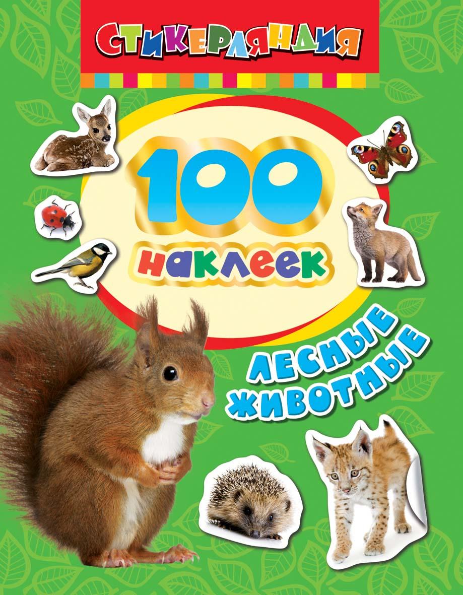 100 наклеек - Лесные животныеРазвивающие наклейки<br>100 наклеек - Лесные животные<br>