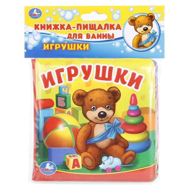 Купить Книга-пищалка для ванны – Игрушки, Умка