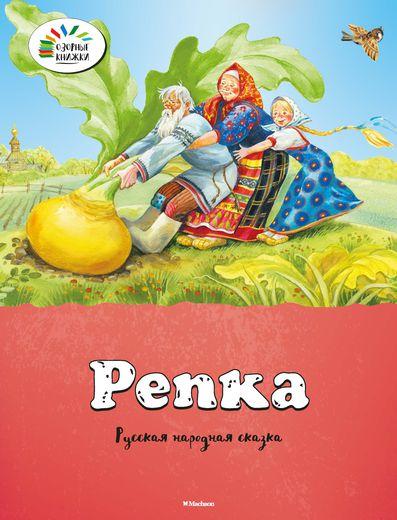 Сказка из серии «Озорные книжки» - «Репка»Бибилиотека детского сада<br>Сказка из серии «Озорные книжки» - «Репка»<br>