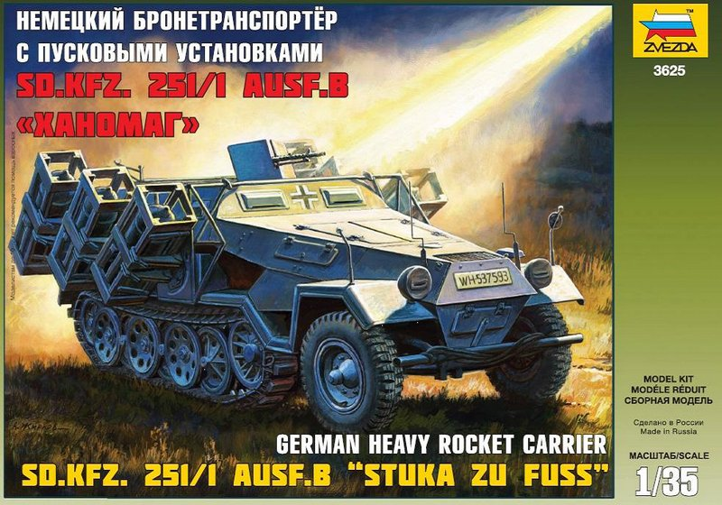 Звезда Модель сборная Немецкий БТР с пусковыми установками Sd.Kfz.251/1 Ausf.B Ханомаг