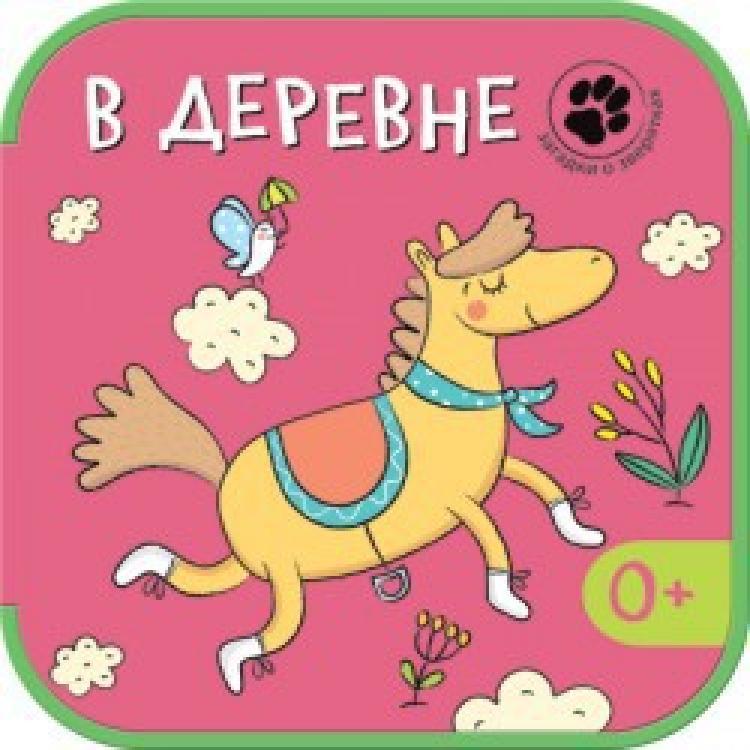 Книга из серии Загадки о зверятках - В деревнеКнижки-малышки<br>Книга из серии Загадки о зверятках - В деревне<br>