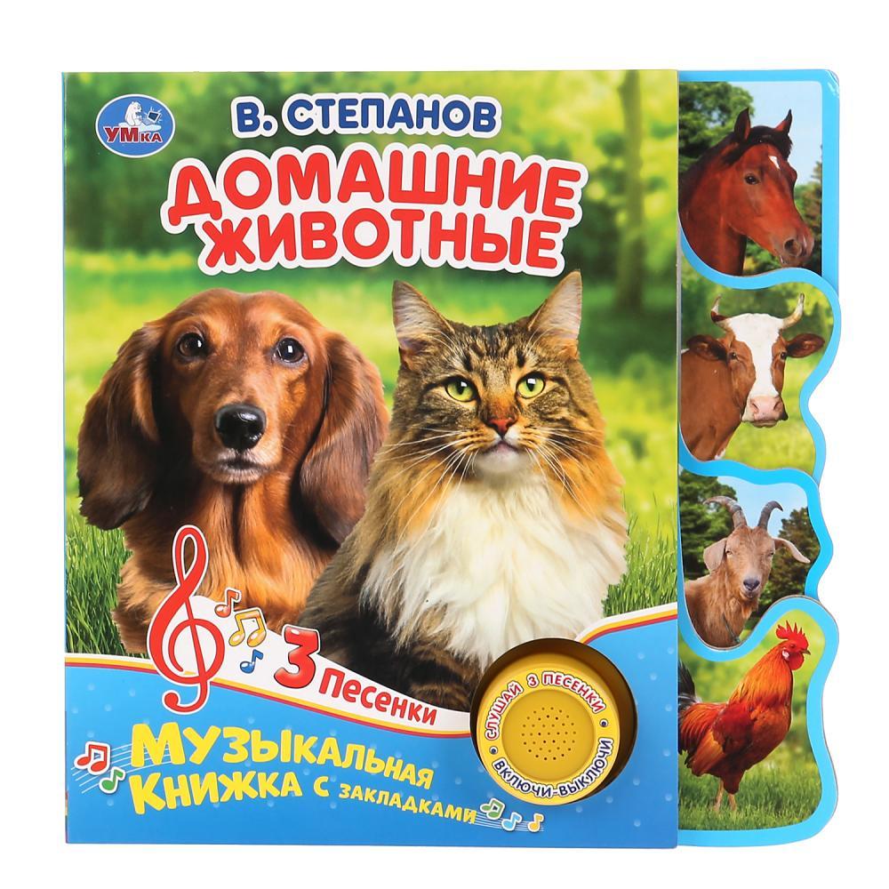 Музыкальная книжка с закладками В. Степанов - Домашние животные, 1 кнопка, 3 песенки