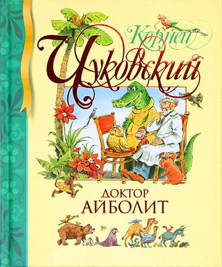 Книга Чуковский К. «Доктор Айболит» из серии Библиотека детской классикиБибилиотека детского сада<br>Книга Чуковский К. «Доктор Айболит» из серии Библиотека детской классики<br>