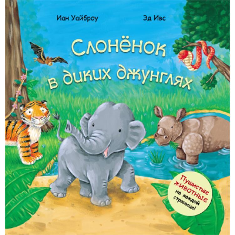 Книжка тактильная «Слоник в диких джунглях» из серии «Пушистые животные»Книжки-малышки<br>Книжка тактильная «Слоник в диких джунглях» из серии «Пушистые животные»<br>