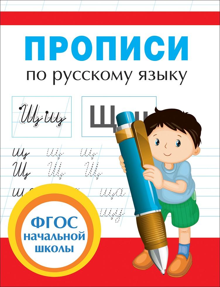картинка Прописи по русскому языку от магазина Bebikam.ru