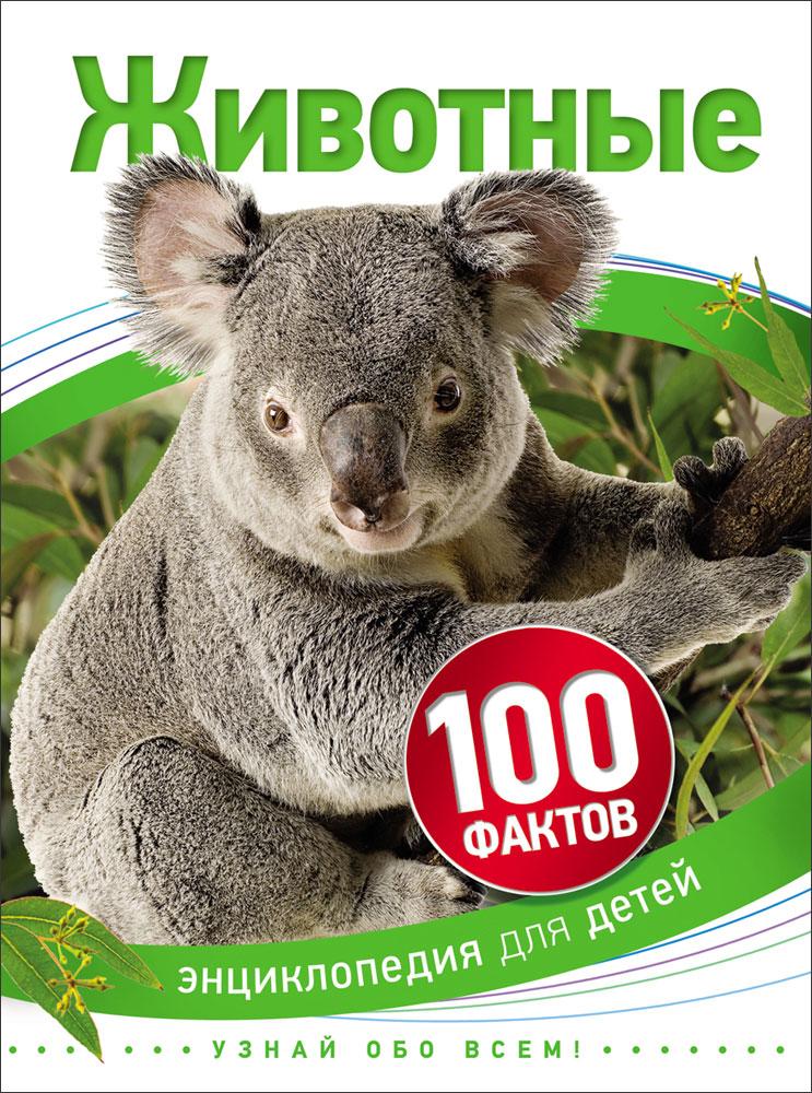 Купить Книга из серии 100 фактов - Животные, Росмэн