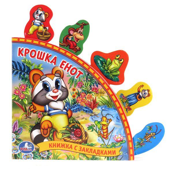 Книга с закладками - Крошка ЕнотКнижки-малышки<br>Книга с закладками - Крошка Енот<br>