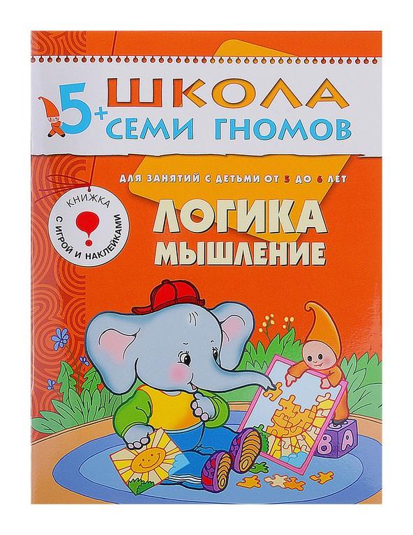 Книга из серии Школа Семи Гномов Шестой год обучения - Логика, мышлениеОбучающие книги<br>Книга из серии Школа Семи Гномов Шестой год обучения - Логика, мышление<br>