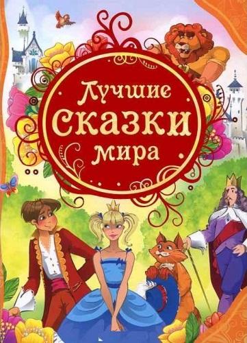 """Росмэн Книга """"Лучшие сказки мира"""""""