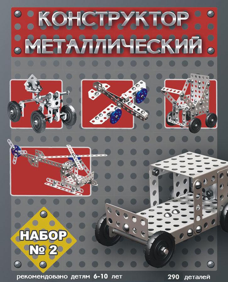 Конструктор металлический «Набор №2»Металлические конструкторы<br>Конструктор металлический «Набор №2»<br>