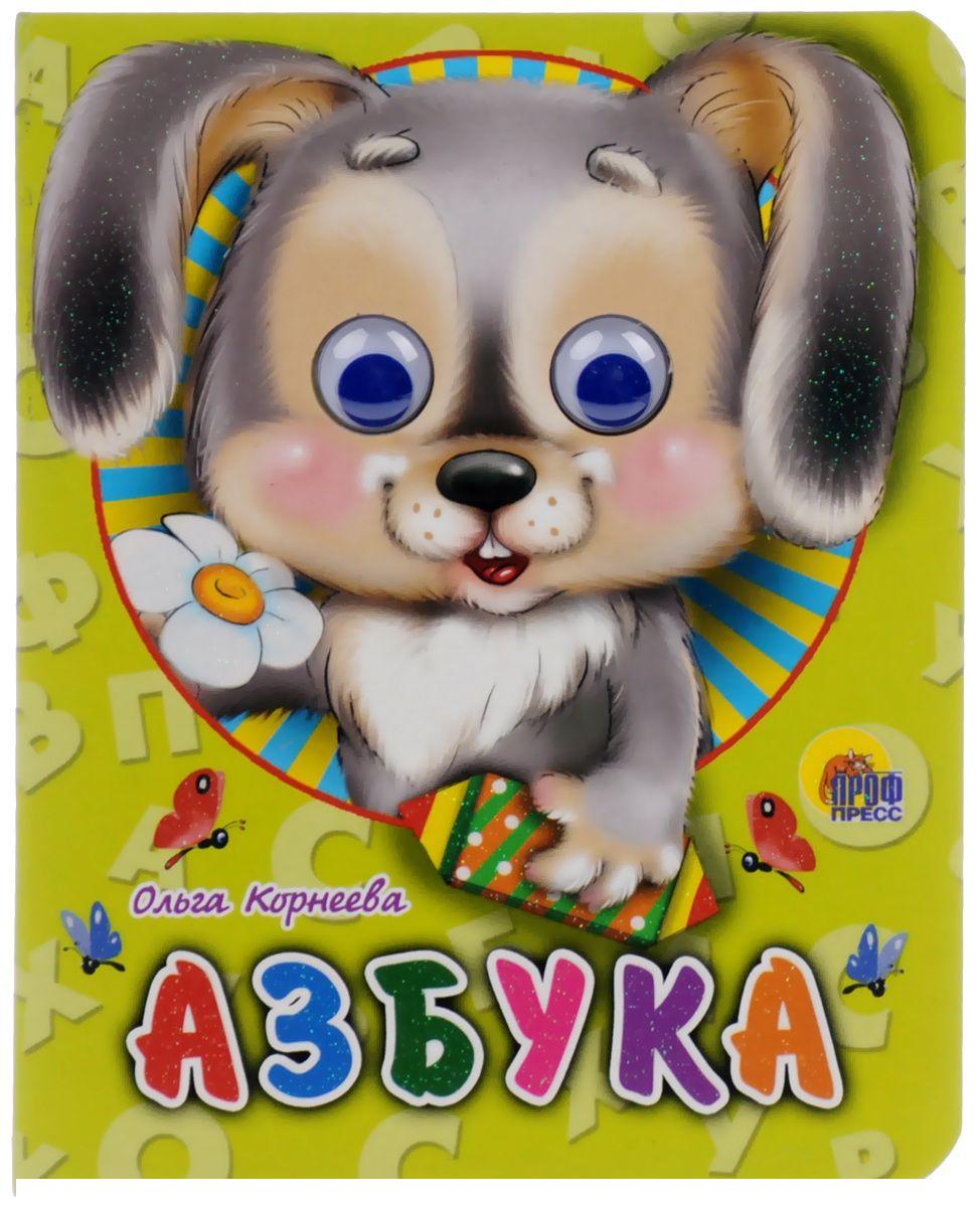 Проф Пресс Миниатюрная книжка с глазками – Азбука