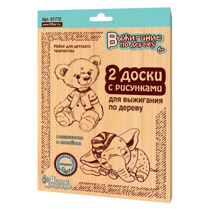 Купить Доски для выжигания - Медвежонок и Слоник, 2 штуки, Десятое королевство