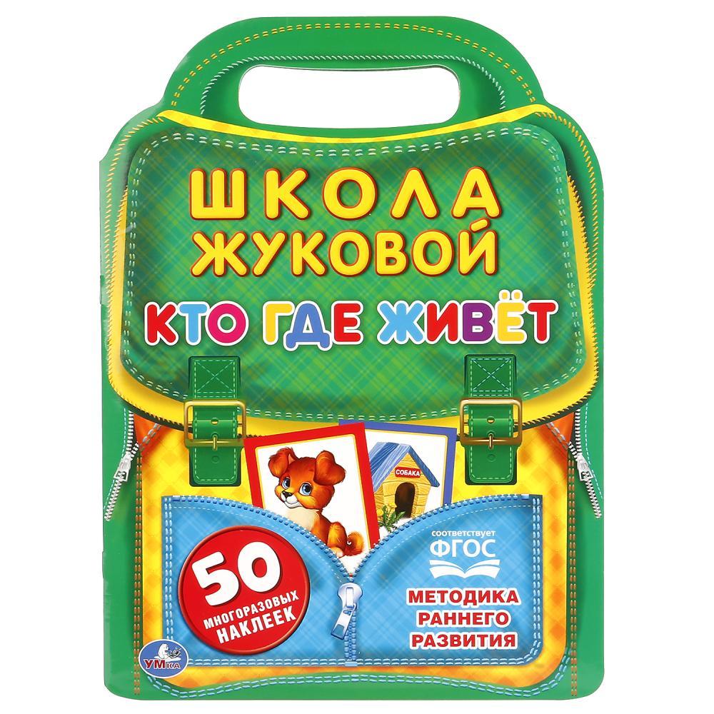 Купить Брошюра с вырубкой в виде портфеля – Школа Жуковой. Кто, где живет, Умка