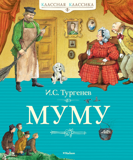 Книга Тургенев И.С. «Муму» из серии Классная классикаКлассная классика<br>Книга Тургенев И.С. «Муму» из серии Классная классика<br>