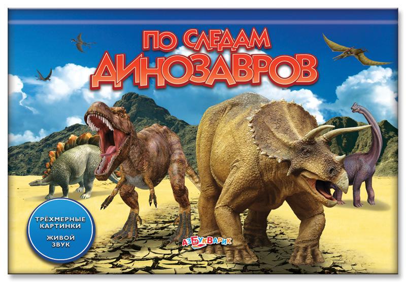 Озвученная книга с трехмерными картинками - По следам динозавровКниги со звуками<br>Озвученная книга с трехмерными картинками - По следам динозавров<br>