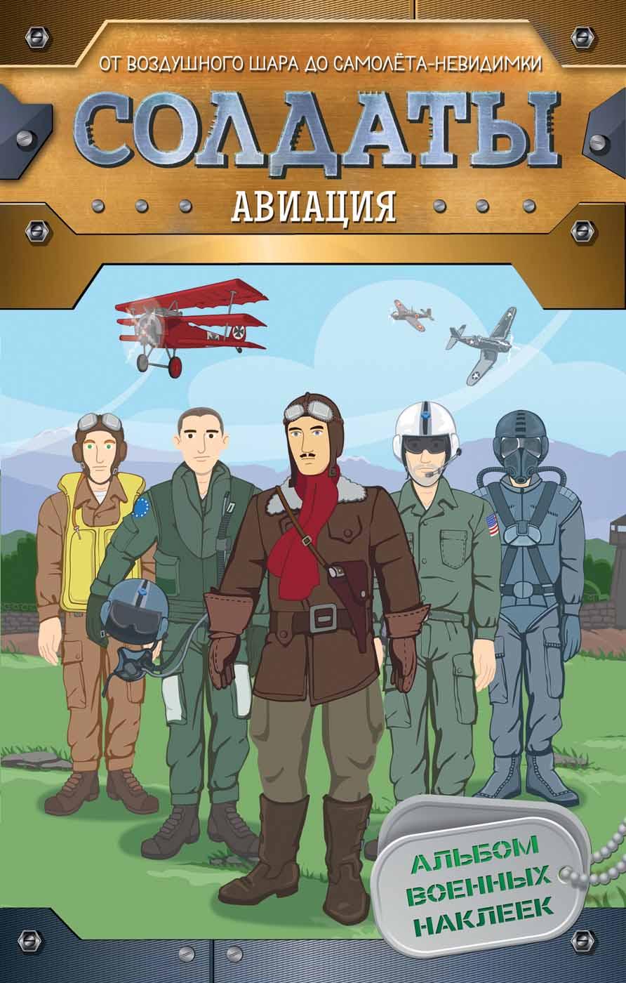 Альбом военных наклеек - Солдаты. АвиацияРазвивающие наклейки<br>Альбом военных наклеек - Солдаты. Авиация<br>