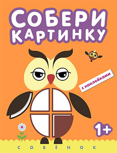 Книга из серии Собери картинку – СовенокРазвивающие наклейки<br>Книга из серии Собери картинку – Совенок<br>