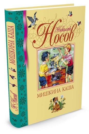 Купить Книга из серии Библиотека детской классики - Мишкина каша, Махаон