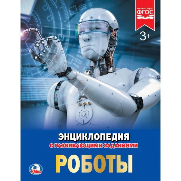 Купить со скидкой Энциклопедия А4 - Роботы