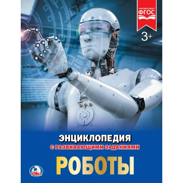 картинка Энциклопедия А4 - Роботы от магазина Bebikam.ru