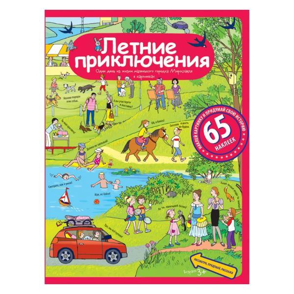 Книга из серии Рассказы по картинкам с наклейками - Летние приключенияРазвивающие пособия и умные карточки<br>Книга из серии Рассказы по картинкам с наклейками - Летние приключения<br>