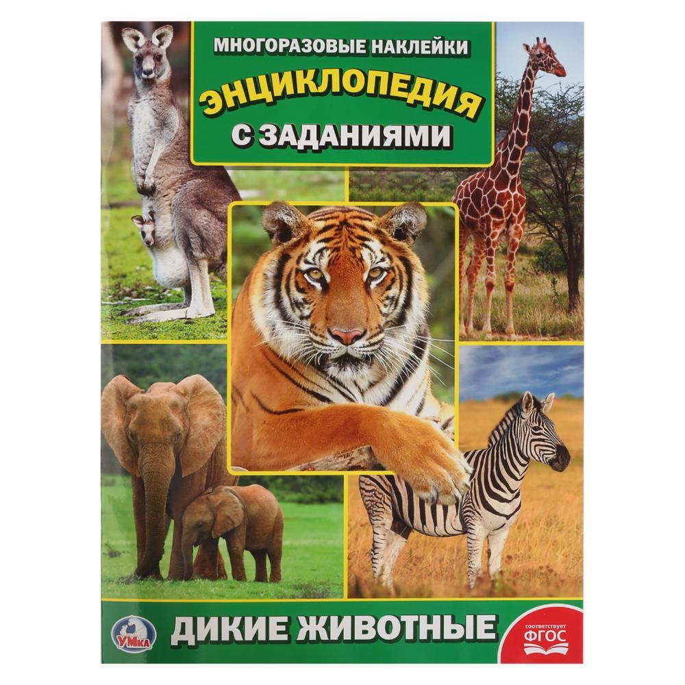 Купить со скидкой Энциклопедия с наклейками – Дикие животные