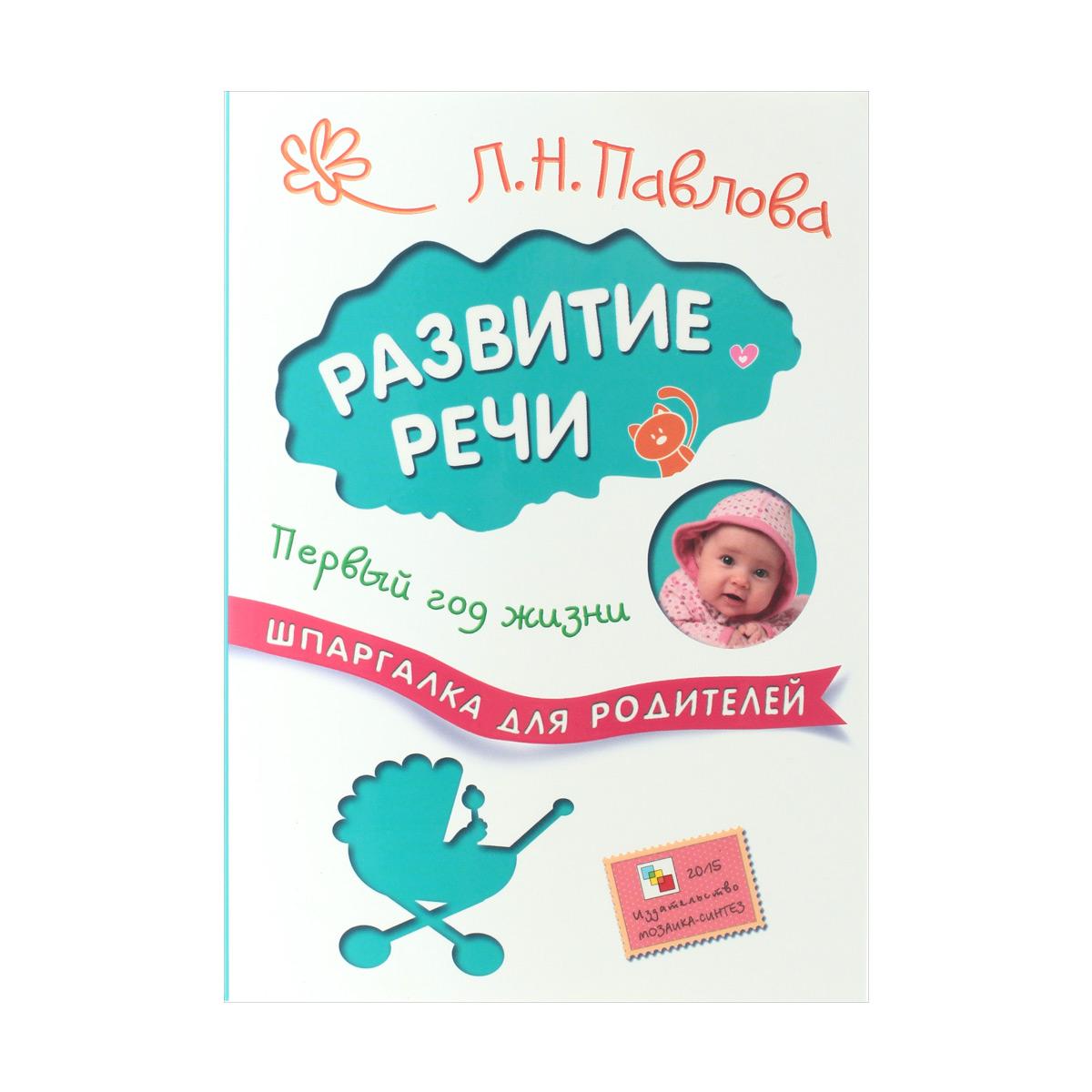Купить Шпаргалка для родителей - Развитие речи. Первый год жизни, Мозаика-Синтез